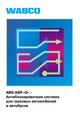 Техническое описание ABS WABCO