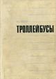 Книга Зиу682