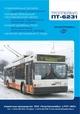 Буклет троллейбуса ПТ-6231