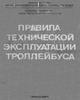 Книга о технической эксплуатации троллейбусов