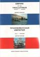 Книга о троллейбусных системах