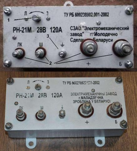 Реле-регулятор РН-21М