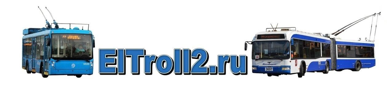 ELTROLL Троллейбусный сайт