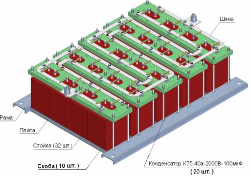 Блок конденсаторов фильтра