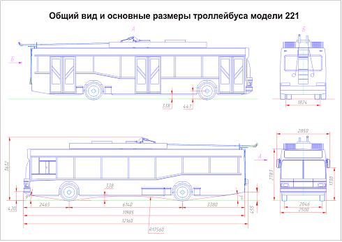 Троллейбус 221