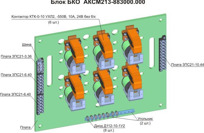 Блок контакторов отопителей