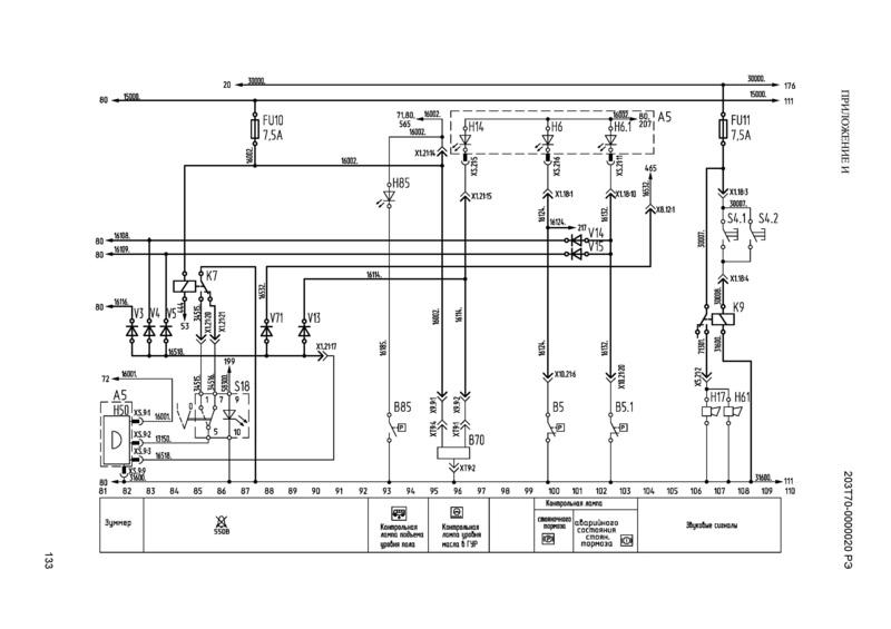 Троллейбус МАЗ 203Т. Зуммер, контрольные лампы, звуковые сигналы
