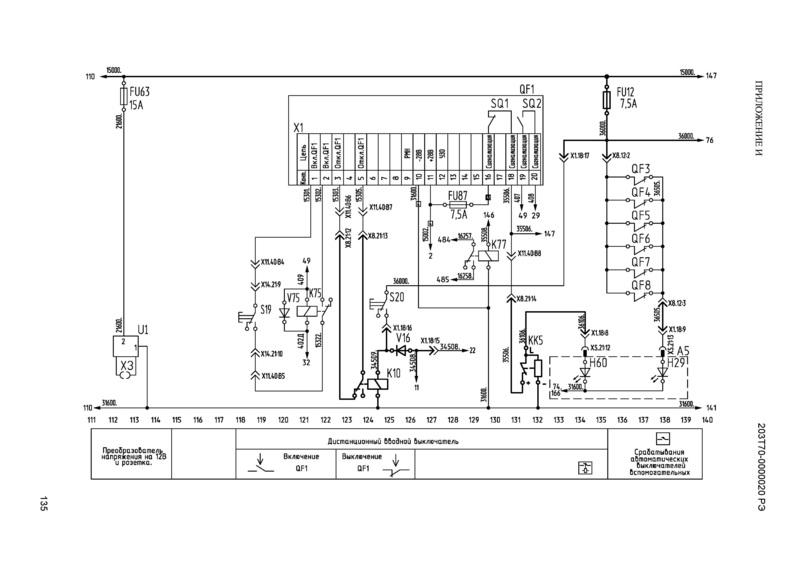 Троллейбус МАЗ 203Т.Преобразователь напряжения, дистанционный вводной выключатель