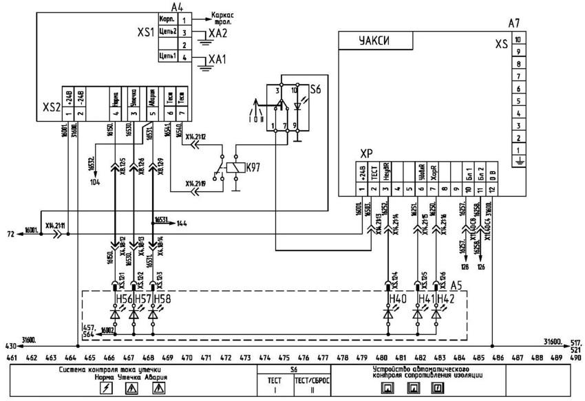 Система контроля тока утечки
