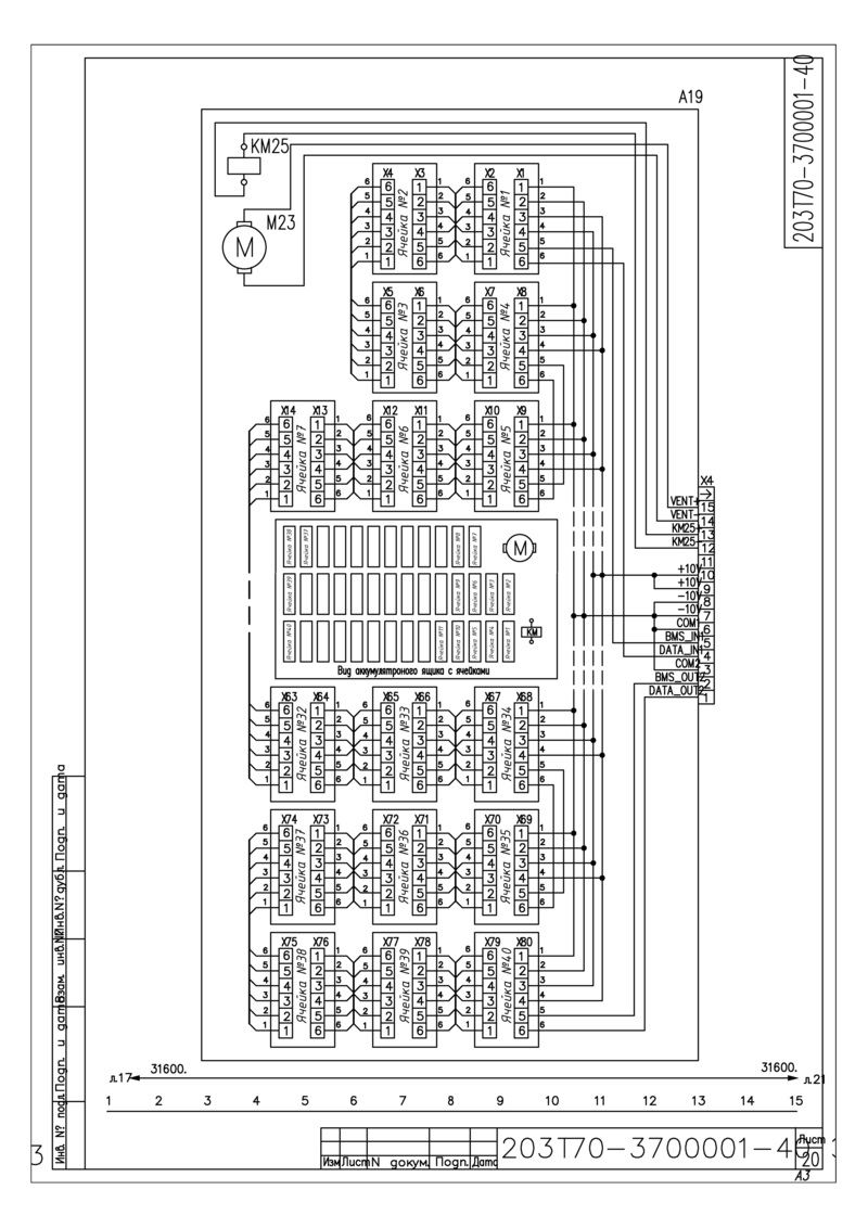 Аккумуляторный модуль А19