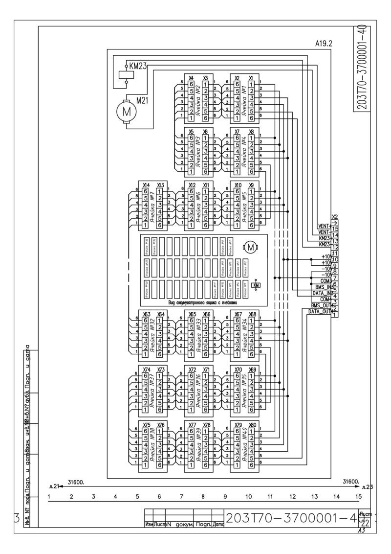 Аккумуляторный модуль А19.2