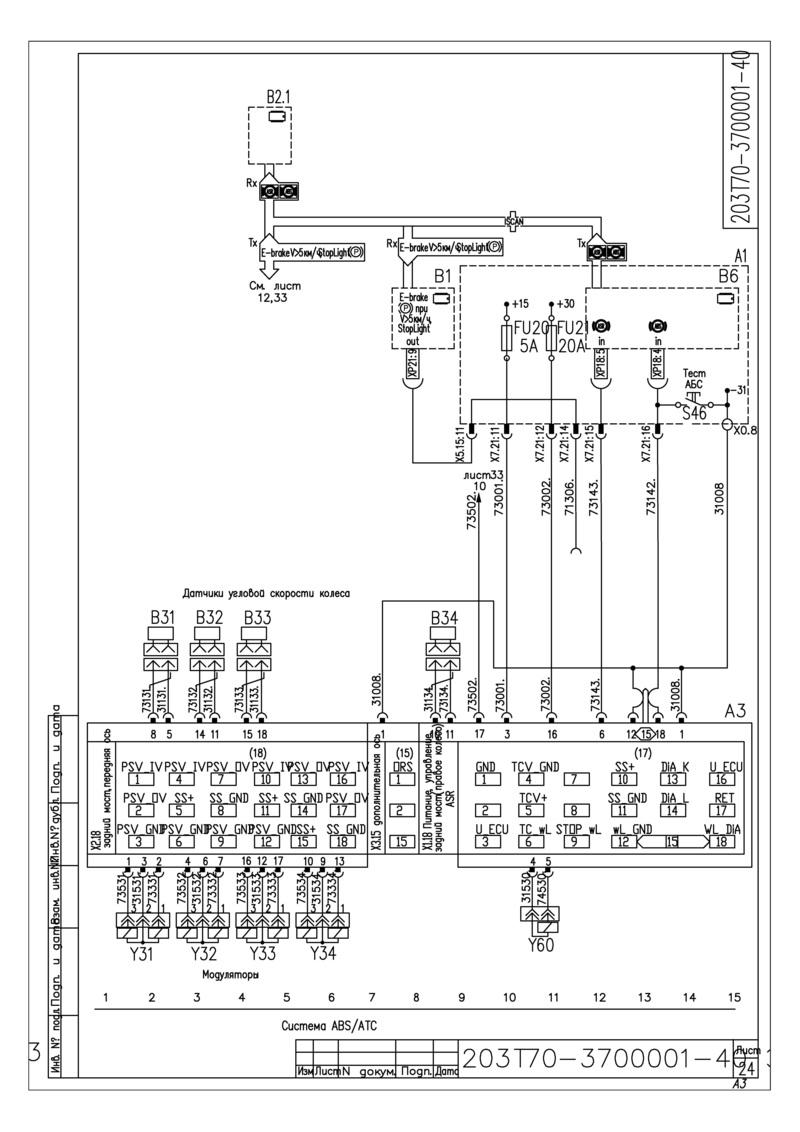 Схема питания системы ABS