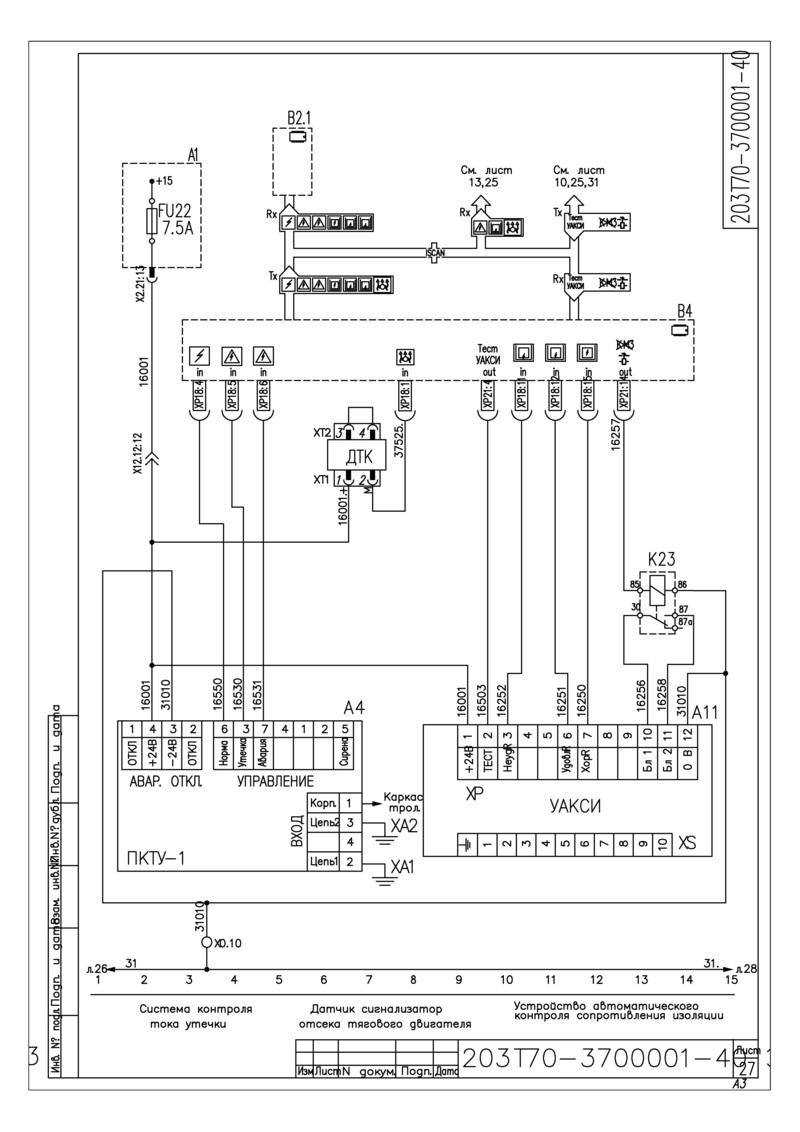 Схема контроля токоутечки и сопротивления изоляции