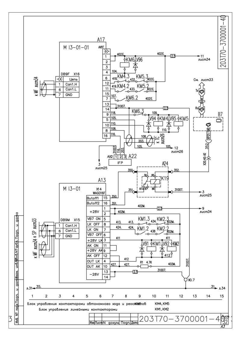 Схема управления линейными контакторами и контакторами автономного хода