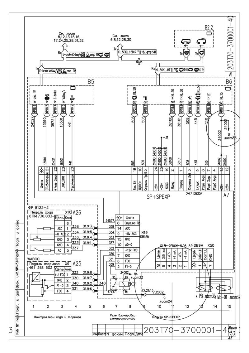Схема педалей и модуля входов - выходов