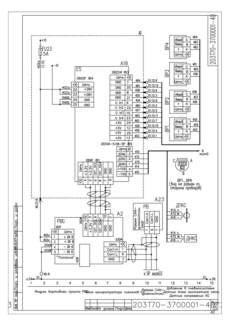 Схема модуля бортового пульта, блока ES  и пневмодатчиков