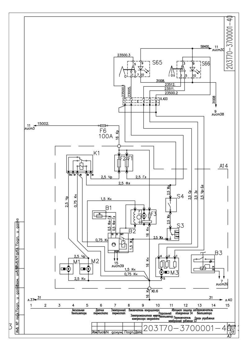 Климатическая установка кабины водителя CC4E
