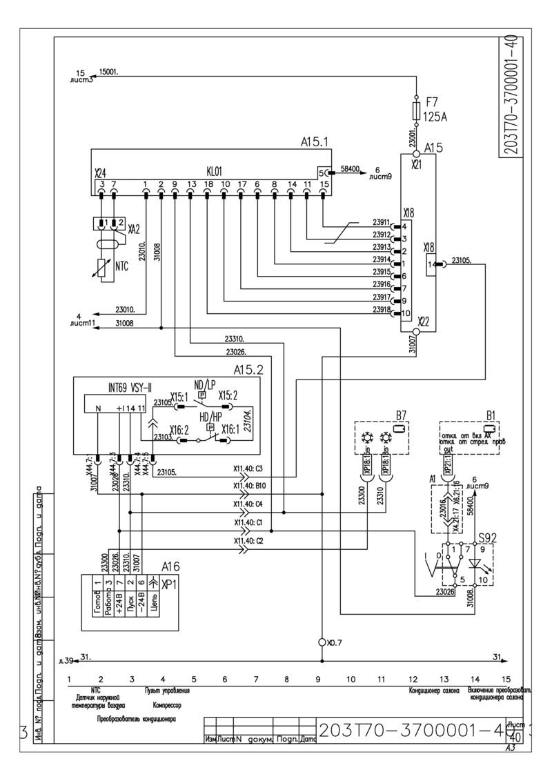Климатическая установка пассажирского салона AC136 G4 + AEII