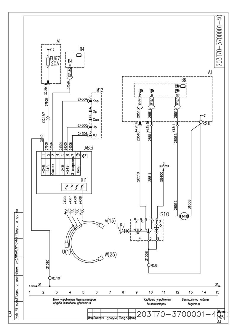 Система обдува тягового двигателя; Управление вентилятором водителя