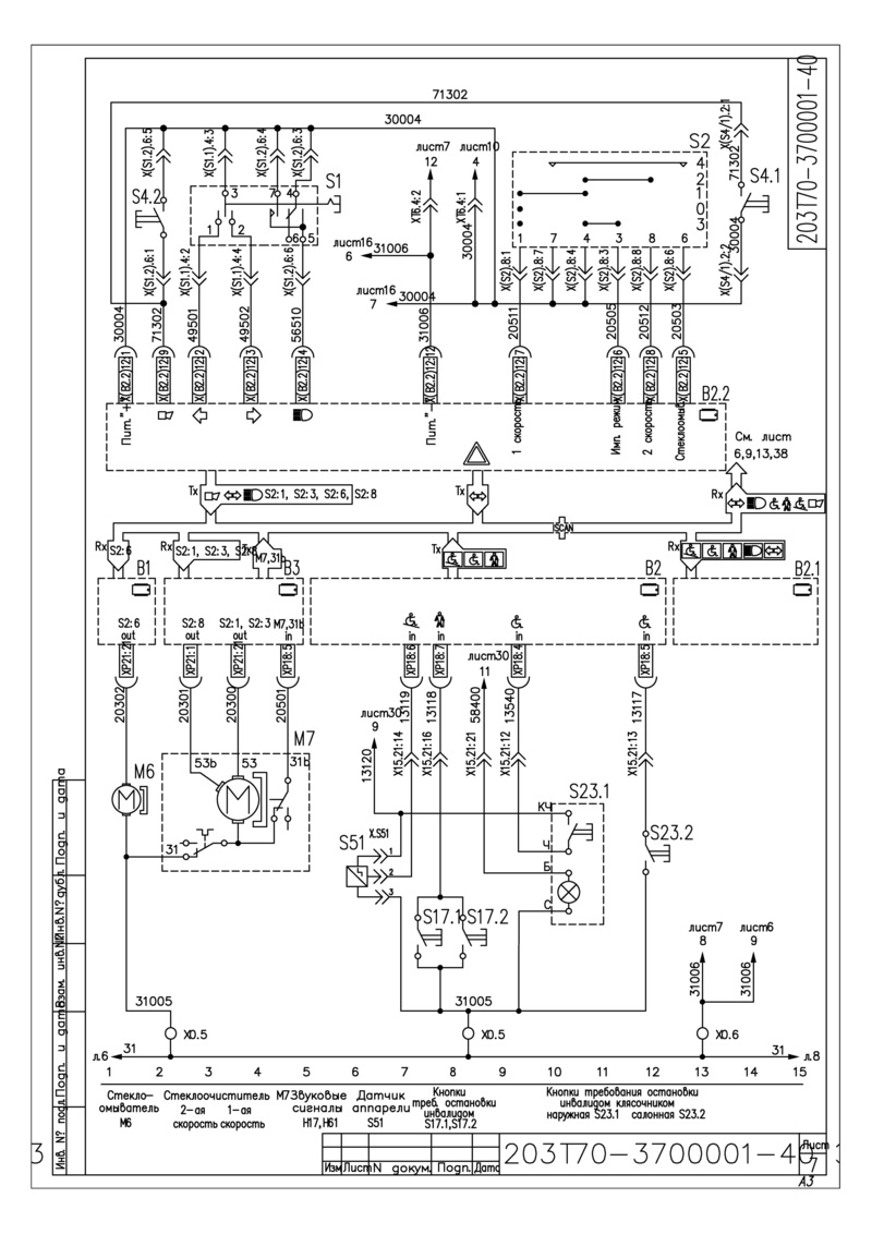 Схема управления подрулевыми выключателями и стеклоочистителем