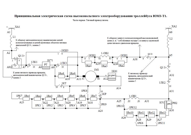 Принципиальные электрические схемы высоковольтного оборудования троллейбуса ЮМЗ Т1