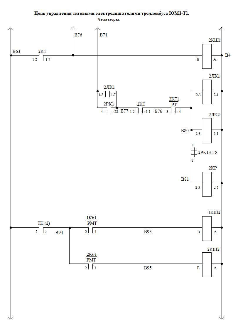 Цепь управления тяговыми электродвигателями ЮМЗ Т1