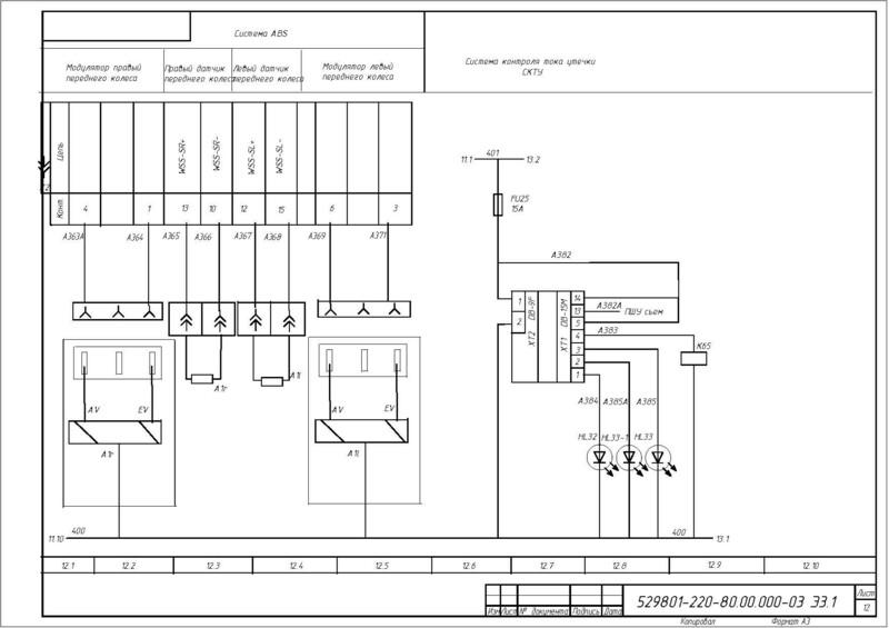 Схема низковольтная