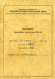 Технический паспорт трамвая МТВ-82